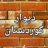 کانال دیوار کوردستان