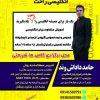 کانال تلگرام EASY ENGLISH BY HAMED DADASHVAND