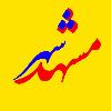 کانال مشهد شهر