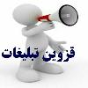 کانال قزوین تبلیغات