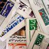 کانال صفحه اول روزنامه هاي ايران