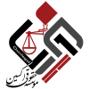 کانال تلگرام موسسه حقوقی اکسین
