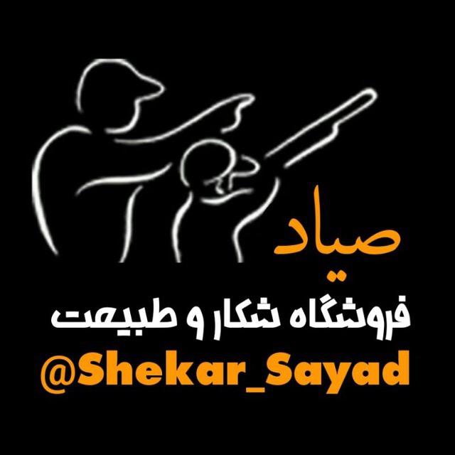 کانال شکار_صیاد