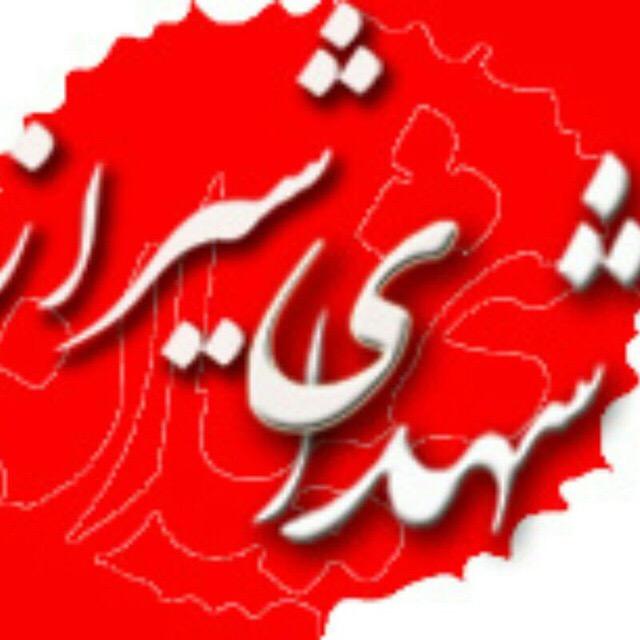 کانال شهدای غریب استان فارس و شیراز