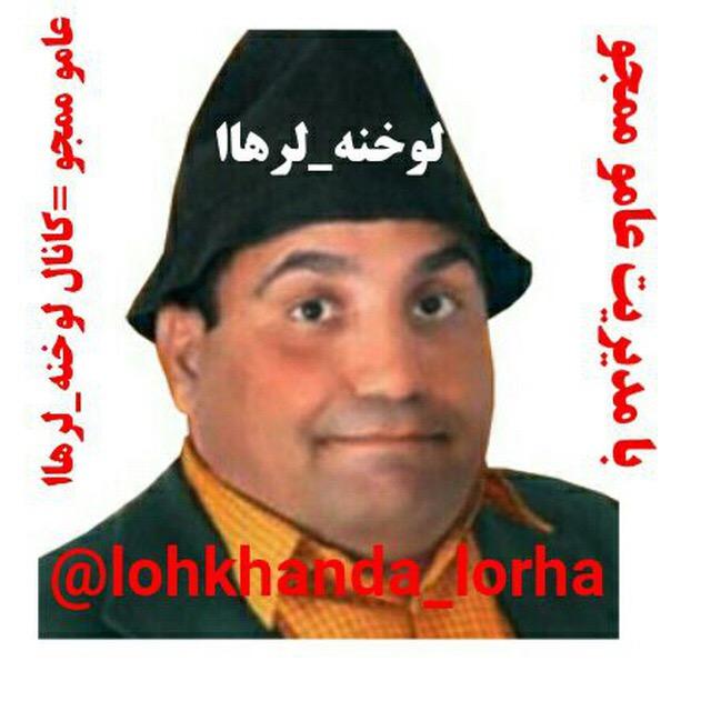 کانال لوخنه_لرهاا