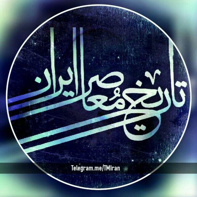 کانال تاریخ معاصر ایران