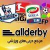 کانال تلگرام مرجع دربی های فوتبال |AllDerby.com