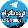 کانال گروه تلگرام