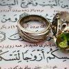 کانال ازدواج دائم ایرانی