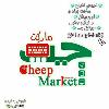 کانال تلگرام چیپ مارکت