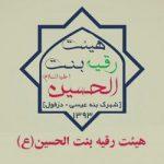 کانال هیأت رقیه بنت الحسین