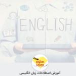 کانال آموزش اصطلاحات زبان انگلیسی