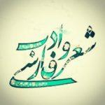کانال شعر و ادب فارسی