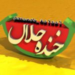 کانال خنده____?_____حلال