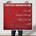 کانال داستان و مطالب پندآموز