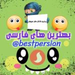 کانال بهترین های فارسی