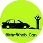 کانال kafkhab cars