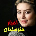 کانال اخبار بازیگران و هنرمندان