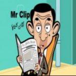 کانال آقای کلیپ