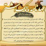 کانال مالک اشتر علی