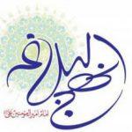 کانال نهج البلاغه قرآنی
