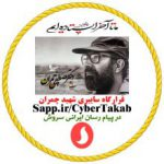 کانال قرارگاه سایبری شهید چمران