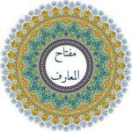 کانال مفتاح المعارف