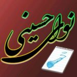 کانال نوای حسینی
