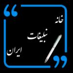کانال خانه تبلیغات ایران