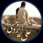 کانال یادداشتهای علی ایزدی