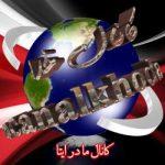 کانال سروش الله