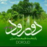 کانال دورود ( پایتخت طبیعت ایران)