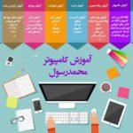 کانال آموزش کامپیوتر