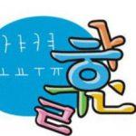 کانال آموزشگاه زبان کره ایِ «بانو»