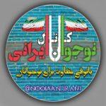 کانال کانال فایل درسی نو+جوان ایرانی