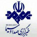 کانال خبرگزاری صدا و سیما