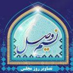 کانال اخبار و تصاویر روز مجلس شورای اسلامی