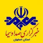 کانال خبرگزاری صدا و سیما مرکز اصفهان