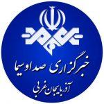 کانال خبرگزاری صداوسیما آذربایجان غربی