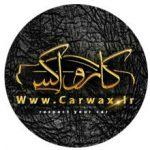 کانال کارواکس – پولیش واکس و خدمات زیبایی خودرو