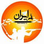 کانال ایران نخجیر
