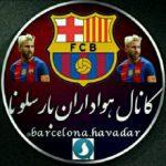 کانال کانال هواداران بارسلونا