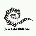 کانال پارسی فیلم