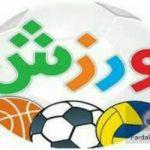 کانال خبر ورزشی