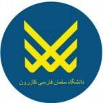 کانال ایتا دانشگاه سلمان فارسی کازرون