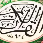 کانال تدبر در قرآن
