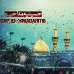 کانال حسینیه مداحی ۱۱۰