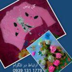 کانال فروشگاه آنلاین گل یاس (روباندوزی و بافتنی)