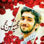 کانال شهید محسن حججی سردار دلها