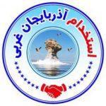 کانال استخدام آذربایجان غربی
